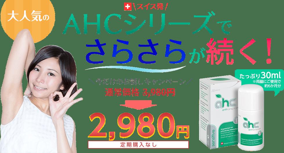大人気のスイス発AHCシリーズでさらさらが続く!お試しキャンペーン30ml/2,980円!!
